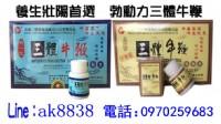 純中藥安徽三體牛鞭丸_圖片(3)