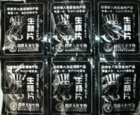 黑螞蟻生精片全面增強身體活力_圖片(3)