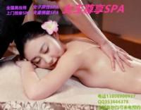 广州男技师上门按摩SPA服务13808800937女子异性私密绝密SPA保养_圖片(2)