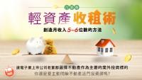 輕資產收租術_圖片(2)