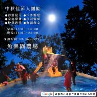 中秋節生態樹林烤肉玩水-角樂園農場_圖片(1)