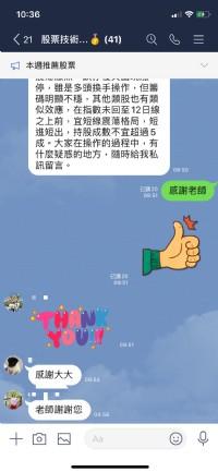 技術教學+飚股分享,加我line:99121306 邀請群組_圖片(2)