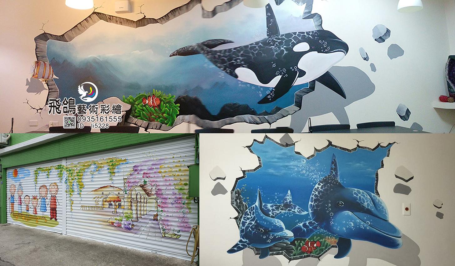 飛鴿牆壁彩繪 - 20200901231116-500275220.jpg(圖)