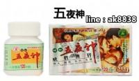 【五夜神】壯陽補腎,持久的選擇!_圖片(1)