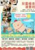 新北市-才藝學習-兒童繪本-漫畫班【幸福藝術空間】歡迎試上!_圖