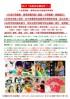 新北市-兒童藝術寒假營--2021『張燈結彩慶過年』-(幸福藝術空間)_圖