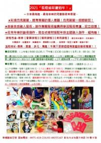 兒童藝術寒假營--2021『張燈結彩慶過年』-(幸福藝術空間)_圖片(1)