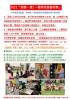 新北市-2021『創意一夏!~暑期兒童藝術營』-(幸福藝術空間)_圖