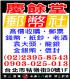 台北市-台北城郵幣社&慶餘堂郵幣社_圖