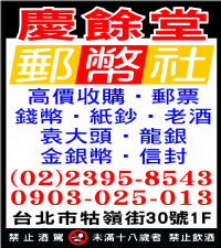 台北城郵幣社&慶餘堂郵幣社_圖片(1)