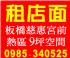 新北市-租店面_圖