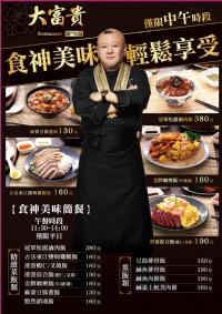 大富貴獨門料理_圖片(2)
