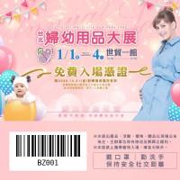 【2021台北世貿婦幼用品大展】免費入場_圖片(1)