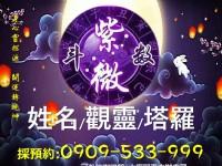 紫微命理 觀靈三世因果 姓名玄學 無形有形欠點0909-533-999_圖片(2)