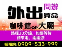紫微命理 觀靈三世因果 姓名玄學 無形有形欠點0909-533-999_圖片(3)