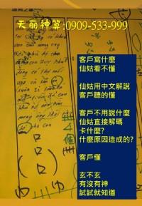 紫微命理 觀靈三世因果 姓名玄學 無形有形欠點0909-533-999_圖片(4)