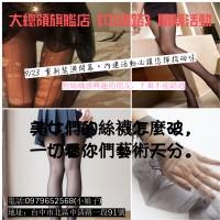 大總領旗艦店 9/23整新裝潢!!_圖片(3)