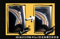 Fast快速車體凹痕修復-刮痕.微鈑金免烤漆_圖片(1)