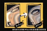 Fast快速車體凹痕修復-刮痕.微鈑金免烤漆_圖片(2)