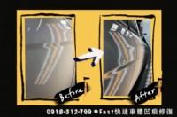 Fast快速車體凹痕修復-刮痕.微鈑金免烤漆_圖片(3)