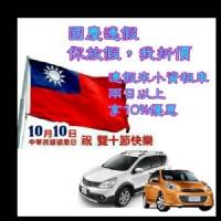 小資租車 雙十國慶 享10%優惠喔!!快快來租車~~~_圖片(1)