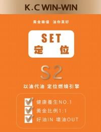 【K.C WIN-WIN】S1-S2-S3 優減系統 優惠套組_圖片(4)