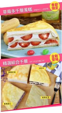 冬季限定【塔吉特】草莓多千層+精選綜合千層(8吋共2入)_圖片(3)