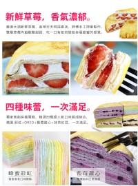 冬季限定【塔吉特】草莓多千層+精選綜合千層(8吋共2入)_圖片(4)