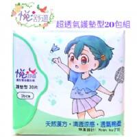 悅舒適新一代漢方草本輕涼感-超透氣護墊型20包_圖片(1)