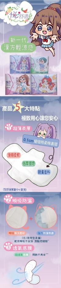 悅舒適新一代漢方草本輕涼感-超透氣護墊型20包_圖片(3)