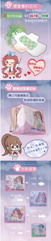 悅舒適新一代漢方草本輕涼感-超透氣護墊型20包_圖片(4)