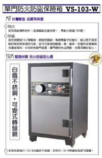 【台灣Safe Security】單門白鐵轉盤鎖 - 防火防盜保險箱 VS-103-W (預購)_圖片(1)