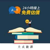 天成翻譯公司_圖片(1)