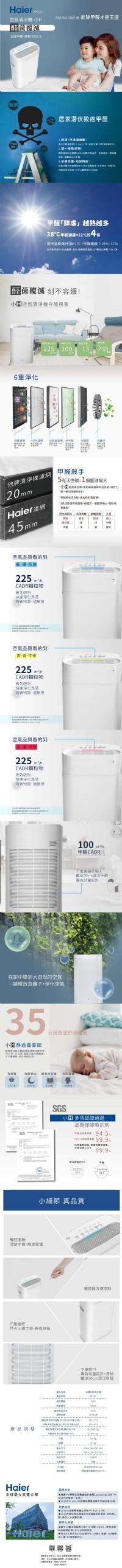 【Haier 海爾】醛效抗敏小H空氣清淨機 AP225(加贈濾網)(3/30前下單加贈福皂禮盒)_圖片(2)