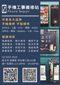 疫情時期 本店維持營業服務 為您及時修繕手機平板_圖片(1)