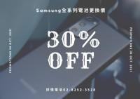 ⚡️十月份三星手機電池舊換新七折優惠⚡️_圖片(1)