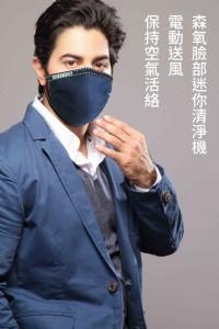 森氧臉部迷你清淨機/口罩型清淨機尋求經銷商 _圖片(1)