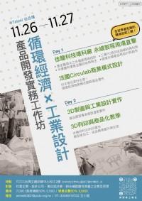 循環經濟 x 工業設計 x 循環材料應用_產品開發實務工作坊(台北班)_圖片(1)