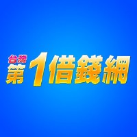 【台灣第一借錢網】借錢借貸借款 | 各類型相關資訊平台網路資訊整合平台_圖片(1)