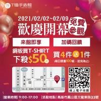 【T恤手造館 迎新年 慶開幕🎊】_圖片(1)