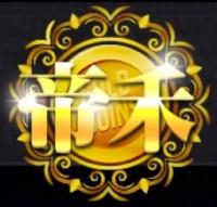 帝禾娛樂城多款線上博奕遊戲帝禾娛樂城-亞洲最大線上博彩公司,會員註冊送168 。_圖片(1)