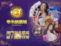 帝禾娛樂城多款線上博奕遊戲帝禾娛樂城-亞洲最大線上博彩公司,會員註冊送168 。_圖片(2)