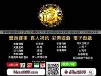 帝禾娛樂城多款線上博奕遊戲帝禾娛樂城-亞洲最大線上博彩公司,會員註冊送168 。_圖片(3)