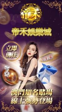 帝禾娛樂城多款線上博奕遊戲帝禾娛樂城-亞洲最大線上博彩公司,會員註冊送168 。_圖片(4)