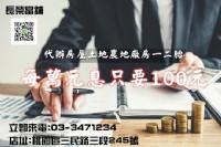 桃園長榮當舖_圖片(1)