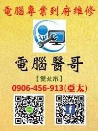 A Computer Doctor 電腦專業到府維修/雙北市_圖片(1)