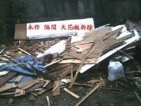 新竹夫妻檔,新竹竹北垃圾清運,以家庭為主,廢棄物清運,空屋清潔,新竹油漆,口述狀況就可估價0927-102-040陳 專作時間趕-----電話打來敘述狀況就可估價很方便_圖片(2)