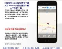 高雄 台北GPS追蹤器 汽機車GPS追蹤器 衛星定位追蹤器台灣製造_圖片(4)