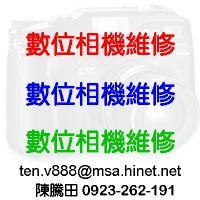 相機維修-Mten相機維修中心 維修各廠牌數位相機~SONY NIKON CANON FUJIFILM PANASONIC OLYMPUS~歡迎來電洽詢~ www.mten.com.tw_圖片(1)