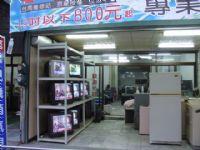 台南液晶電視維修,台南液晶螢幕維修,冰箱維修,洗衣機維修 _圖片(3)